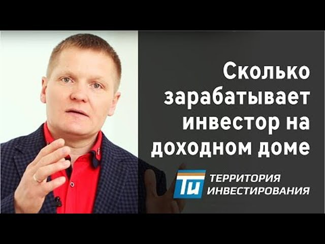 Сколько можно заработать на доходном доме? Доходный дом Юрия Медушенко