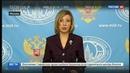 Новости на Россия 24 Захарова США не оставили риторику в стиле охоты на ведьм