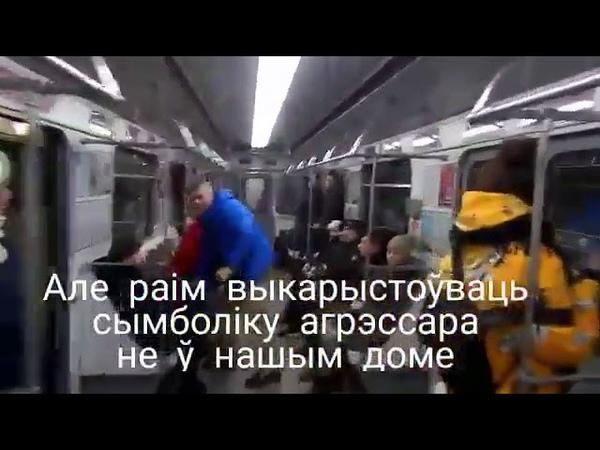 Во ещё Пророссийского кизяка отпиз...лили в минском метро