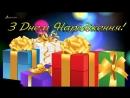 музичне вітання з днем народження 11 тыс. видео найдено в Яндекс.Видео.mp4