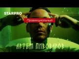 Артем Пивоваров - Провинциальный (2018)[Музыка ауф]