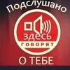 Подслушано Покров-Майдан