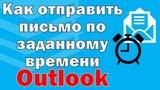 Отложенная отправка писем Outlook. Отправка писем по расписанию