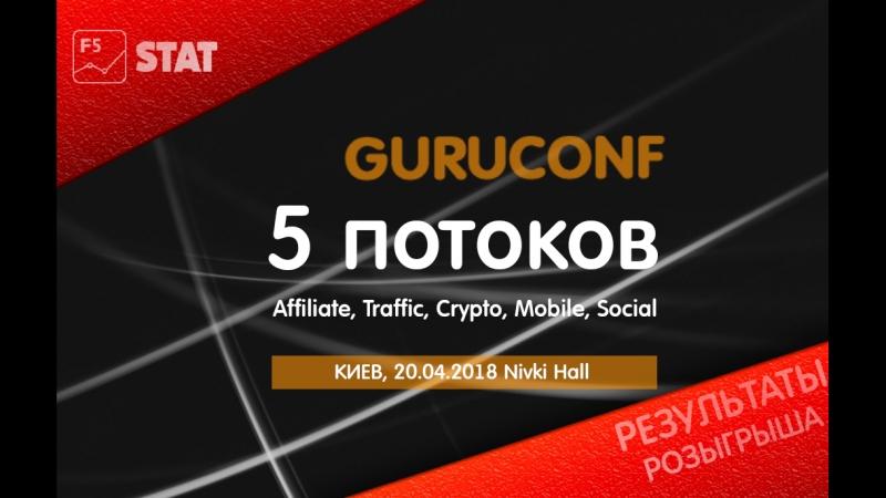 Результаты розыгрыша билетов на GuruConf