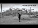 Shlomi Shaban feat. Chava Alberstein - Targil Be'hitorerut