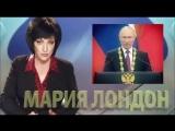 Большего ничтожества чем Путин Россия не знала.Мария Лондон