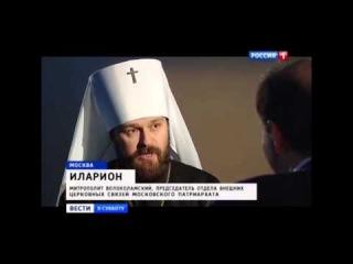 Митрополит Иларион Алфеев о движении