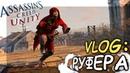 ❗ РУФЕРЫ В ДЕЛЕ А ТОЧНЕЕ..ПОДБОРКА Assassins Creed Unity ❗