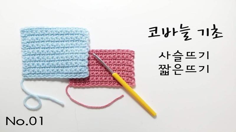 코바늘 기초 1 -사슬뜨기 짧은뜨기 (How to Crochet)