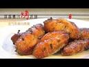 『EngSub』【蒜香蜜汁烤鸡翅】 烤箱和空气炸锅有什么不同?Baked chicken wings【田园时光美食2019 014】