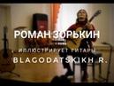 Роман Зорькин иллюстрирует гитары Blagodatskikh R