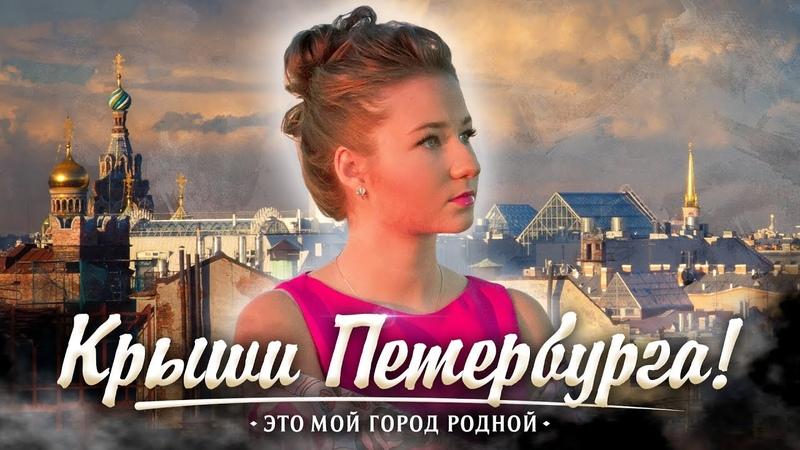 Варя Стрижак. Крыши Петербурга, или Это Мой Город Родной!
