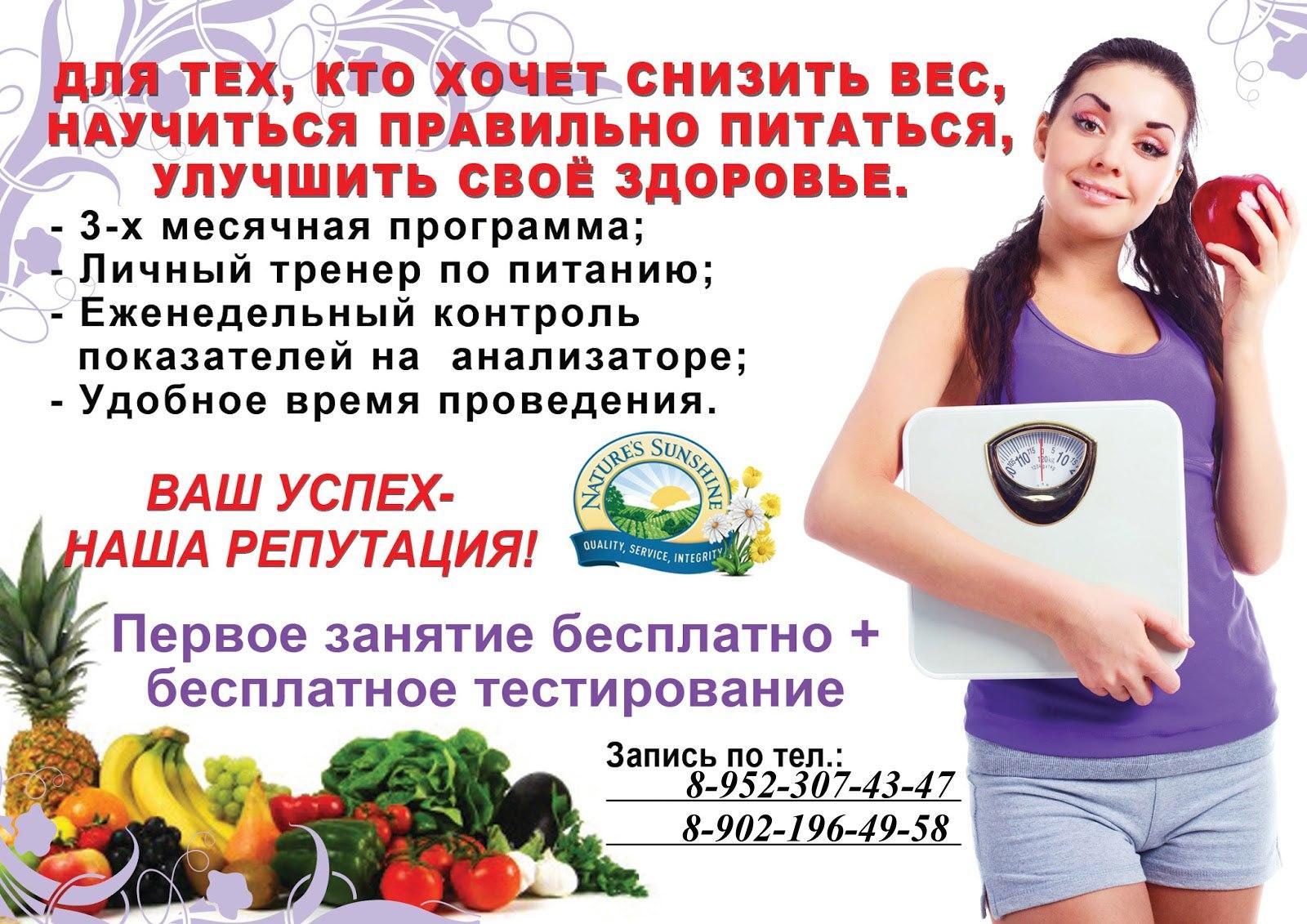 диетолог рацион питания похудения