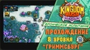 Kingdom Rush Origins 💥 Героическое испытание - 8 уровень, прохождение ⭐