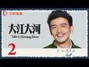 (Оригинал) Как текущая река 2 / Большая река 2 | Like a Flowing River 02 大江大河