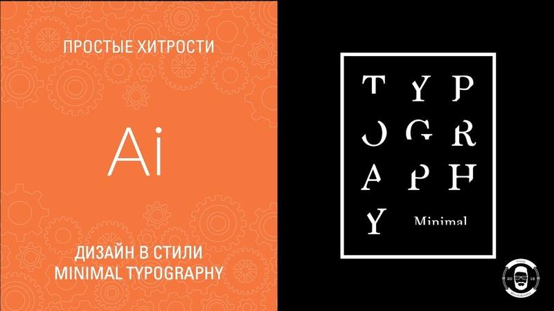 Дизайн логотипа Minimal Typography в Adobe Illustrator CC 2018 || Уроки Виталия Менчуковского