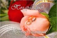 С Днём Свадьбы! Поздравляю!