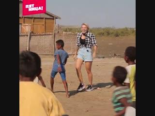 Настюшка Ивлеева играет в футбол с детьми на Мадагаскаре