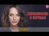 Незнакомка в зеркале (2018) / ТРЕЙЛЕР / Анонс 1,2,3,4 серии