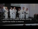 Alfa Jazz Fest у Львов музика, кно пд вдкритим небом та ярмарки