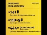 Полезные USSD-команды. Выпуск №2.