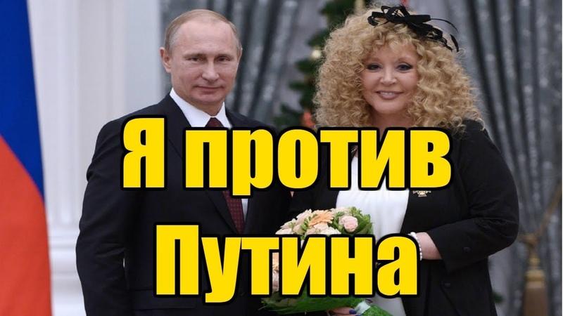 Почему Алла Пугачева так негативно высказывается о президенте России Владимире Путине