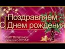 С Юбилеем Галина Анатольевна Муравщикова!
