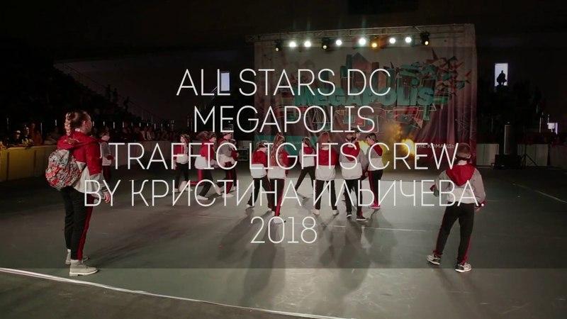 Megapolis Traffic Lights Crew by Кристина Ильичева All Stars Dance Centre 2018