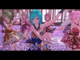 【MMD】- Yoiyoi Kokon / 宵々古今
