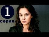 Билет на двоих. 1 серия (20.04.2013) Сериал