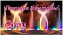 Танцующие фонтаны в Сочи