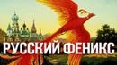 России надо отказаться от европейских кумиров (А. Фурсов, Е. Пономарёва, Д. Григорова)