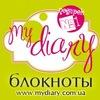 mydiary.com.ua - модные блокноты и фотоальбомы!