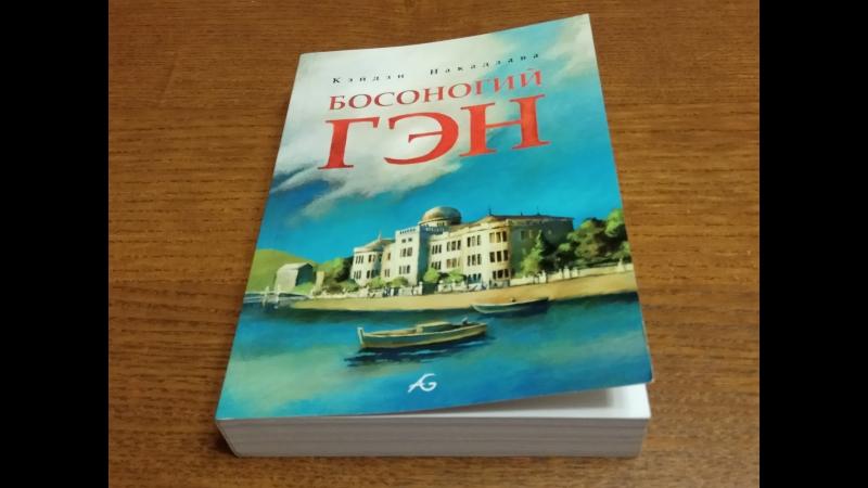 Видеоблог. Графические истории, выпуск 1 - Босоногий Гэн. том 1 (PG - 16)