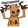 Подслушано Горно-Алтайск