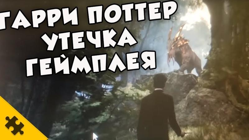 Гарри Поттер RPG УТЕЧКА ГЕЙМПЛЕЯ ИГРА С ОТКРЫТЫМ МИРОМ