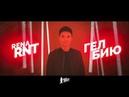 Rena Rnt - Гел Бию (official clip)