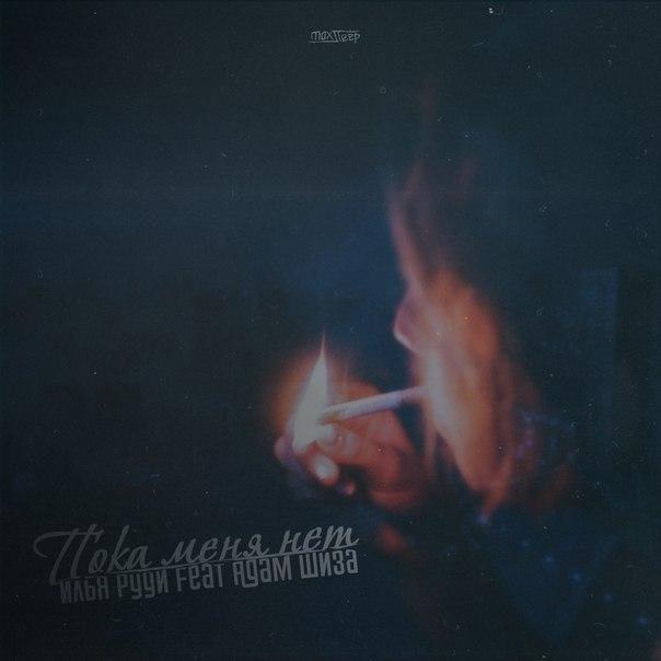 Адам Шиза - Падая вниз дождем / Пока меня нет (2014)