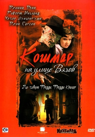Кошмар на улице Вязов A Nightmare on Elm Street Трейлер