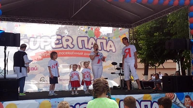 Выступление семьи Игнатьевых на празднике Супер Папа!