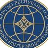 Министерство иностранных дел Кыргызстана