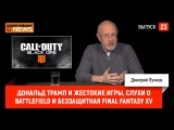 Дональд Трамп и жестокие игры, слухи о Battlefield и беззащитная Final Fantasy XV