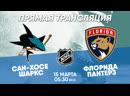 SJ - FP | NHL Live