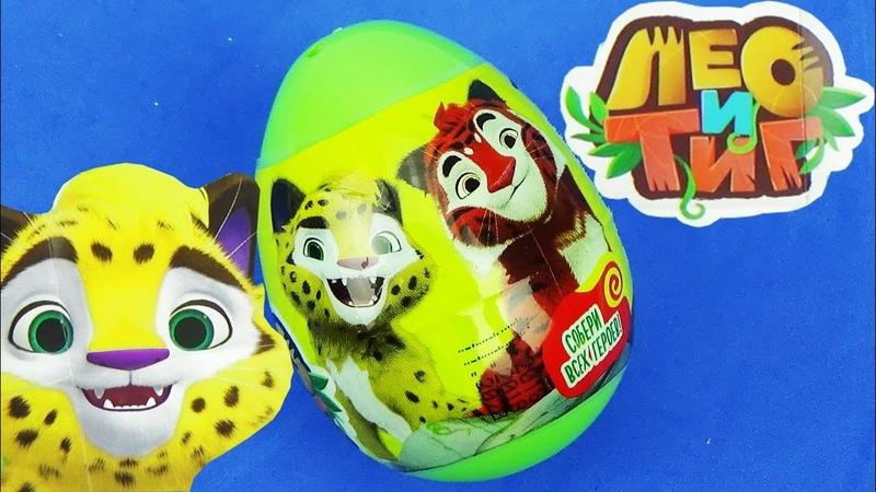 Сюрприз яйцо с игрушкой по мотивам мультфильма Лео и Тиг