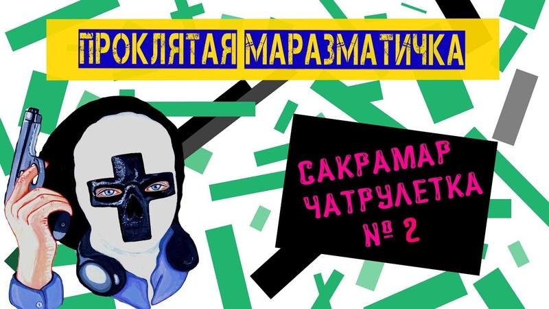 Сакрамар ЧатРулетка 2 ПРОКЛЯТАЯ МАРАЗМАТИЧКА