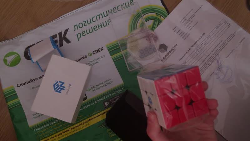 Анбоксинг с Kubomarket.Ru - GAN 354 Magnetic 3x3