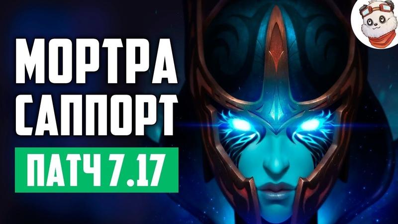 ФАНТОМКА САППОРТ НОВЫЙ ПАТЧ 7.17   PHANTOM ASSASSIN DOTA 2