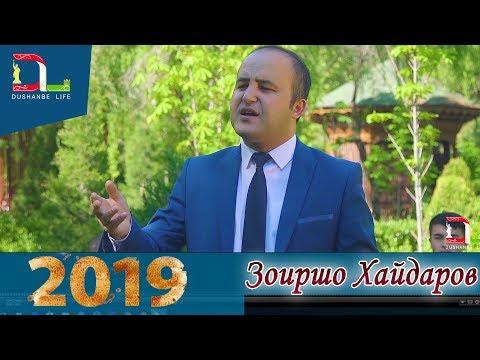 Зоиршо Хайдаров Даври камар 2019