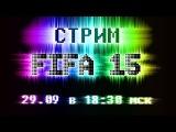 29.09 в 18:30 мск.Стрим по FIFA 15 !