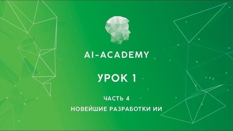 Урок 1. Часть 4. Новейшие разработки ИИ (Академия искусственного интеллекта)